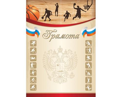 Грамота Баскетбол Gr11