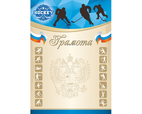 Грамота Хоккей Gr21