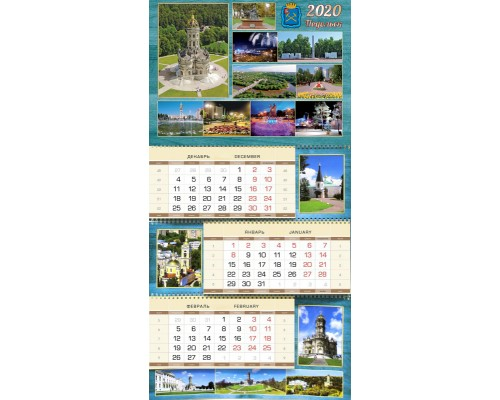 Квартальный настенный календарь А3 с вашим рисунком