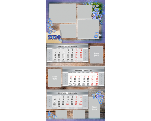 Календарь Кв-01 на 2020 г. с фото на заказ