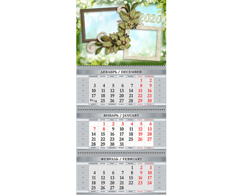 Календарь Кв-А4-07 на 2020 с фото на заказ