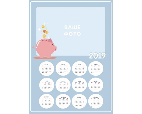Календарь Пл-03 на 2019 г. с фото на заказ