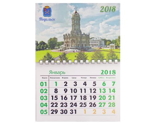 Магнитный календарь с отрывными блоками