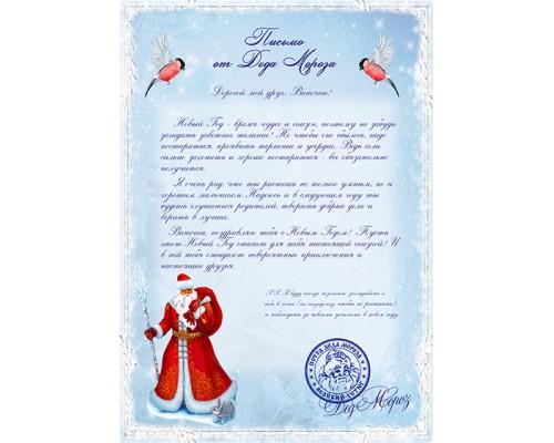 Письмо П-1 от Деда Мороза