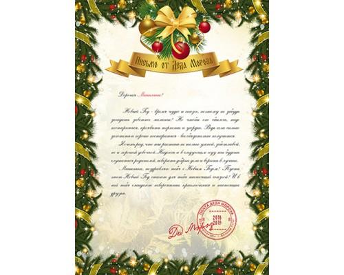 Письмо П-2 от Деда Мороза