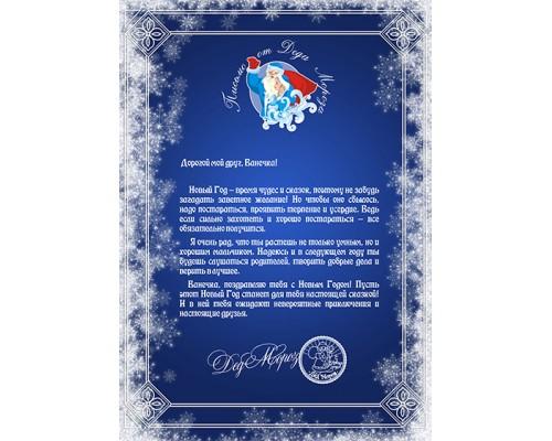 Письмо П-3 от Деда Мороза