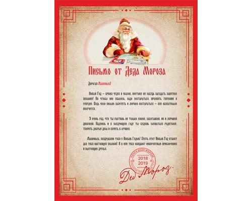 Письмо П-5 от Деда Мороза