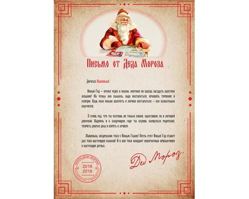 Письмо П-6 от Деда Мороза