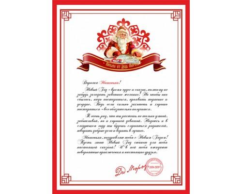 Письмо П-8 от Деда Мороза