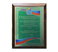 Металлическая табличка с плакеткой 15х20