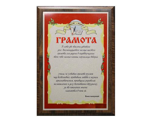 Металлическая табличка с плакеткой 20х30