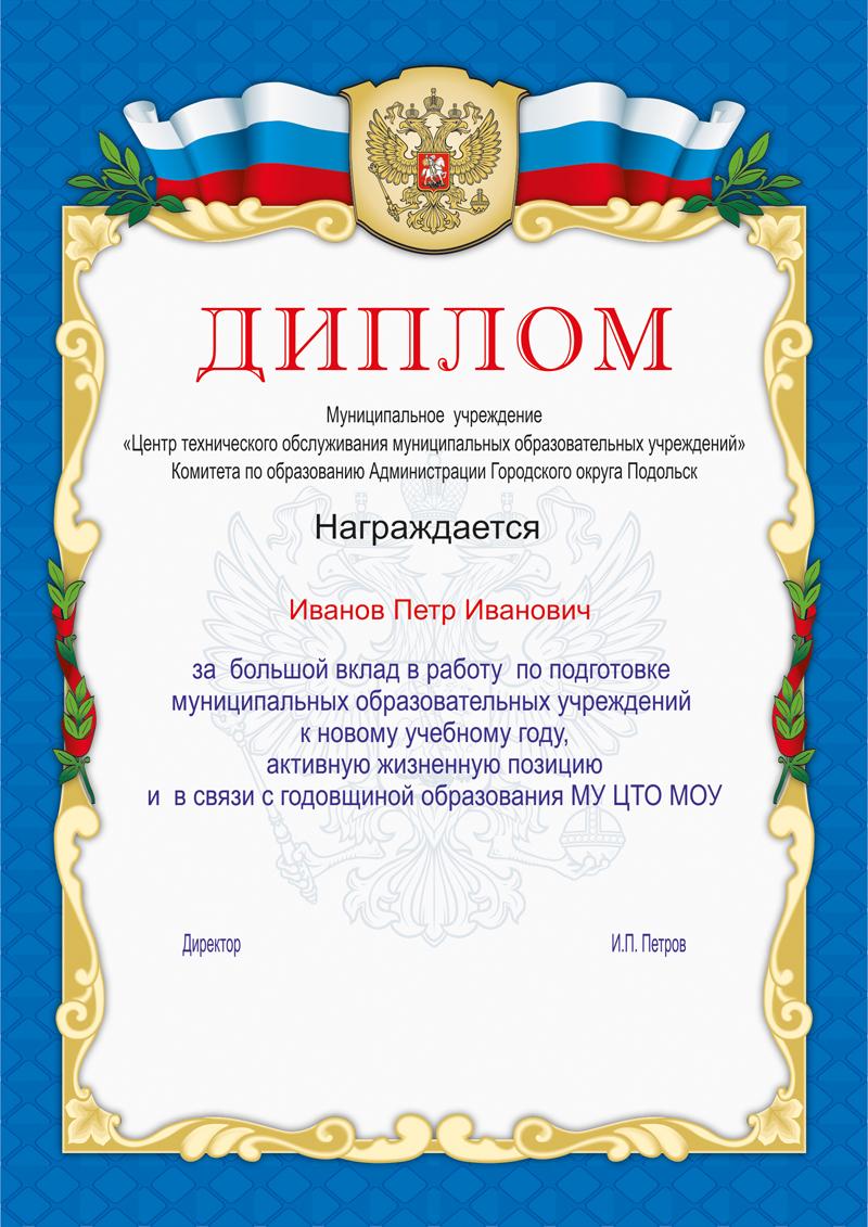 Изготовление грамот и дипломов Сертификаты и благодарности К  У нас вы можете напечатать грамоту под стекло на тонкой бумаге или диплом на плотной бумаге приглашение на праздник со сгибом и без